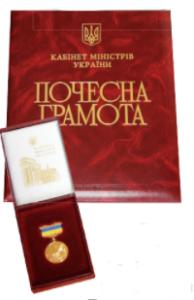 Pochesna gramota Kabinetu Ministriv Ukrayiny 194x300
