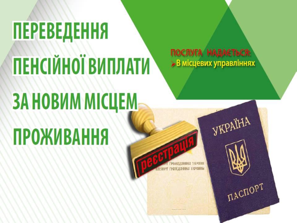 Perevedennya pensijnoyi vyplaty za novym mistsem prozhyvannya
