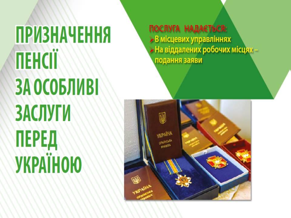 Pryznachennya pensiyi za osoblyvi zaslugy pered Ukrayinoyu