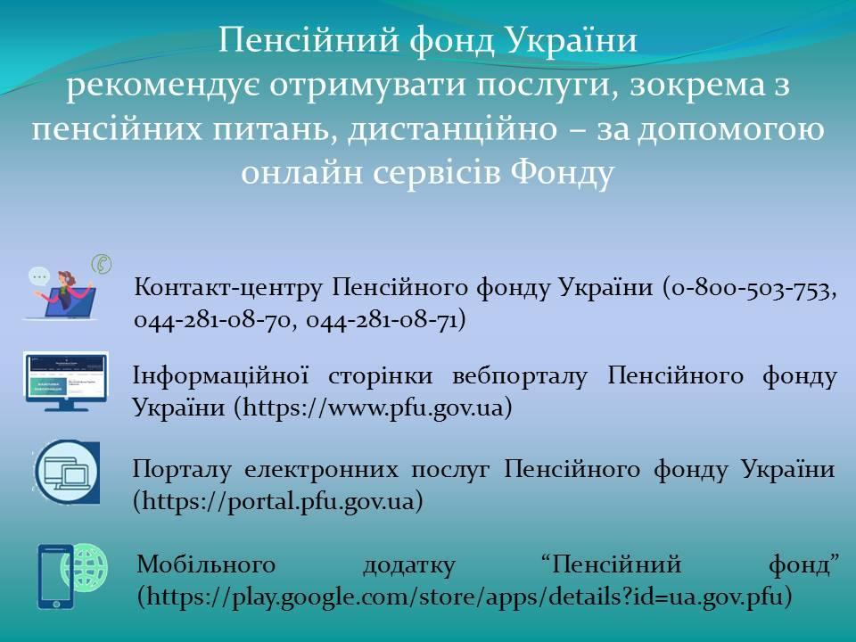 Пенсійний фонд України рекомендує отримувати послуги, зокрема з пенсійних питань, дистанційно – за допомогою онлайн сервісів Фонду