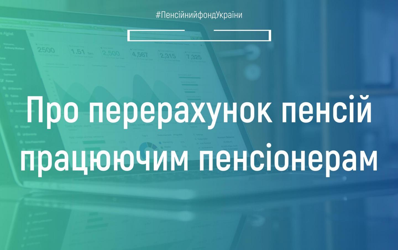 Про перерахунок пенсій працюючим пенсіонерам - Пенсійний фонд України