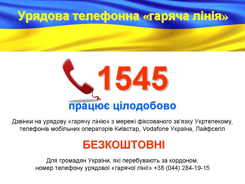 Uryadova garyacha liniya - Урядова телефонна «гаряча лінія»