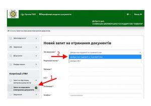 Publykatsyya2 300x212 - Страхувальники можуть отримати електронні довідки  про страховий стаж особи