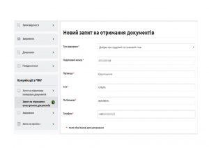 Publykatsyya3 300x212 - Страхувальники можуть отримати електронні довідки  про страховий стаж особи
