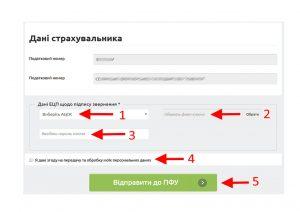 Publykatsyya4 300x212 - Страхувальники можуть отримати електронні довідки  про страховий стаж особи