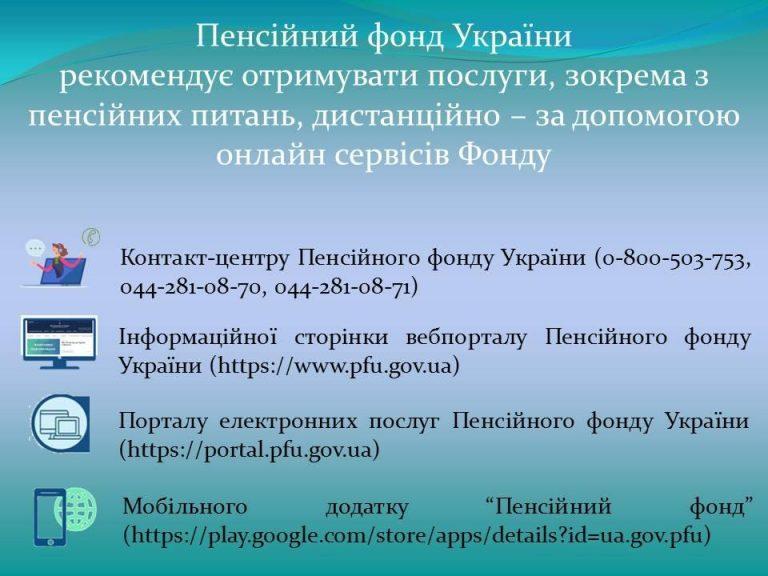 https://www.pfu.gov.ua/content/uploads/sites/14/2020/03/0-768x576.jpg