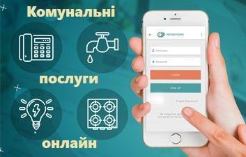 Сплачуйте за комунальні послуги через Інтернет!!! - Головне управління  Пенсійного фонду України в Херсонській області