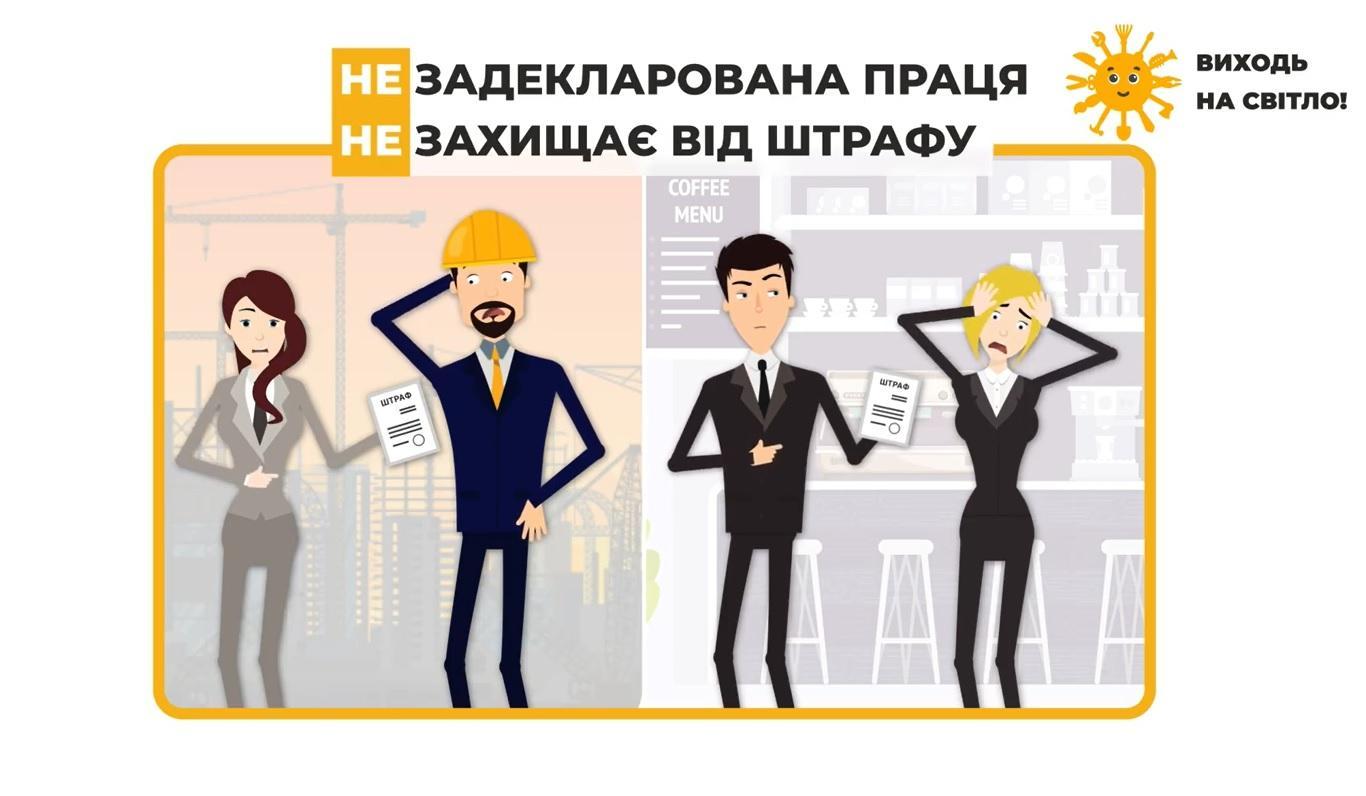 Незадекларована праця не захищає від штрафу! - Головне управління  Пенсійного фонду України в Донецькій області