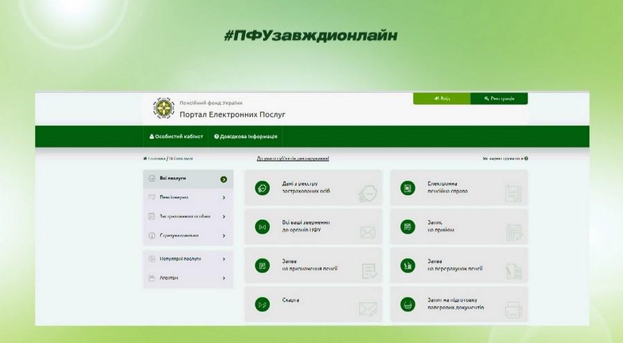 12 1 - Як налаштувати сервіс смс-інформування від Пенсійного фонду України