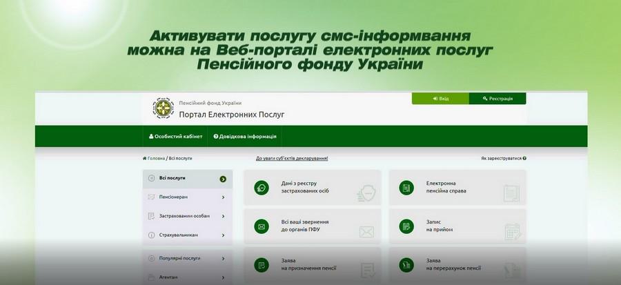 2 - Як налаштувати сервіс смс-інформування від Пенсійного фонду України