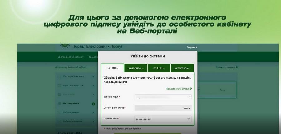 3 - Як налаштувати сервіс смс-інформування від Пенсійного фонду України