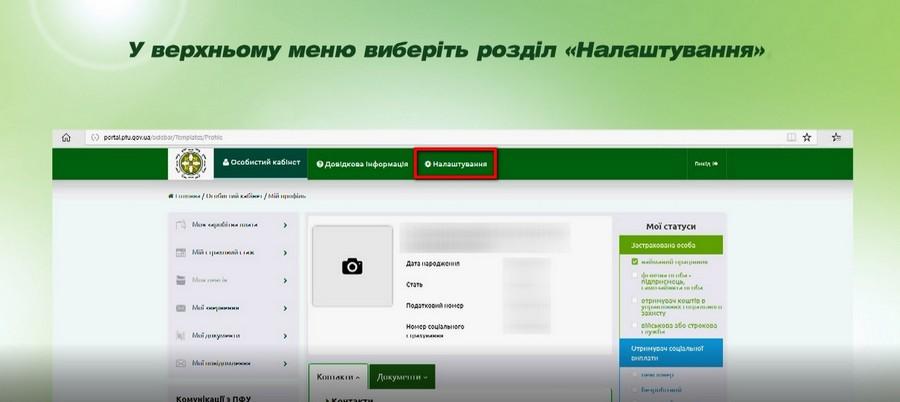 4 - Як налаштувати сервіс смс-інформування від Пенсійного фонду України