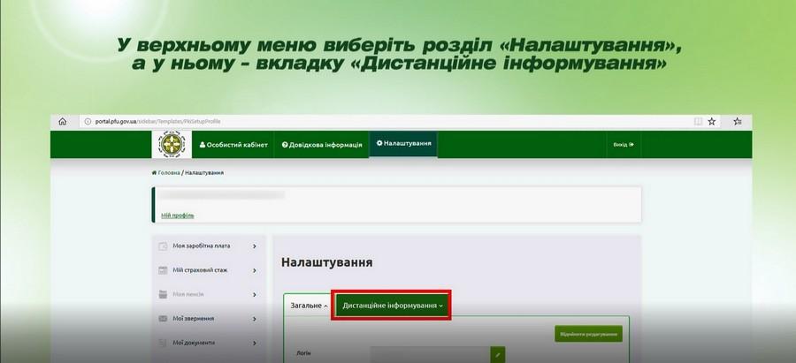 5 - Як налаштувати сервіс смс-інформування від Пенсійного фонду України