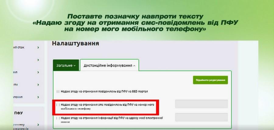 6 - Як налаштувати сервіс смс-інформування від Пенсійного фонду України