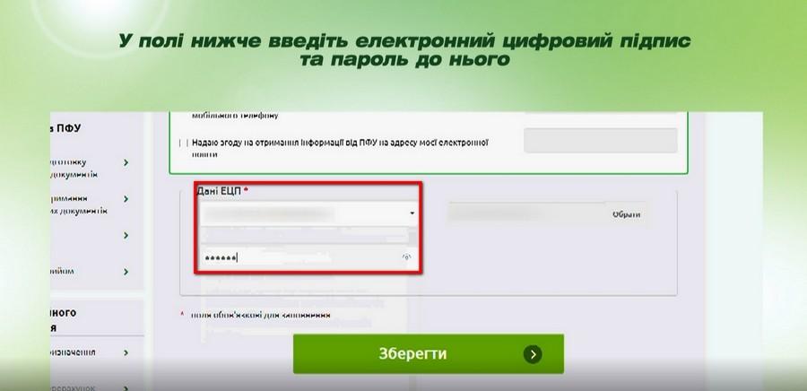 8 - Як налаштувати сервіс смс-інформування від Пенсійного фонду України