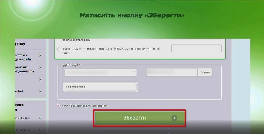9 - Як налаштувати сервіс смс-інформування від Пенсійного фонду України