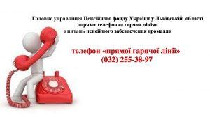 Результат пошуку зображень за запитом «Пряма телефонна гаряча лінія» з питань пенсійного забезпечення громадян