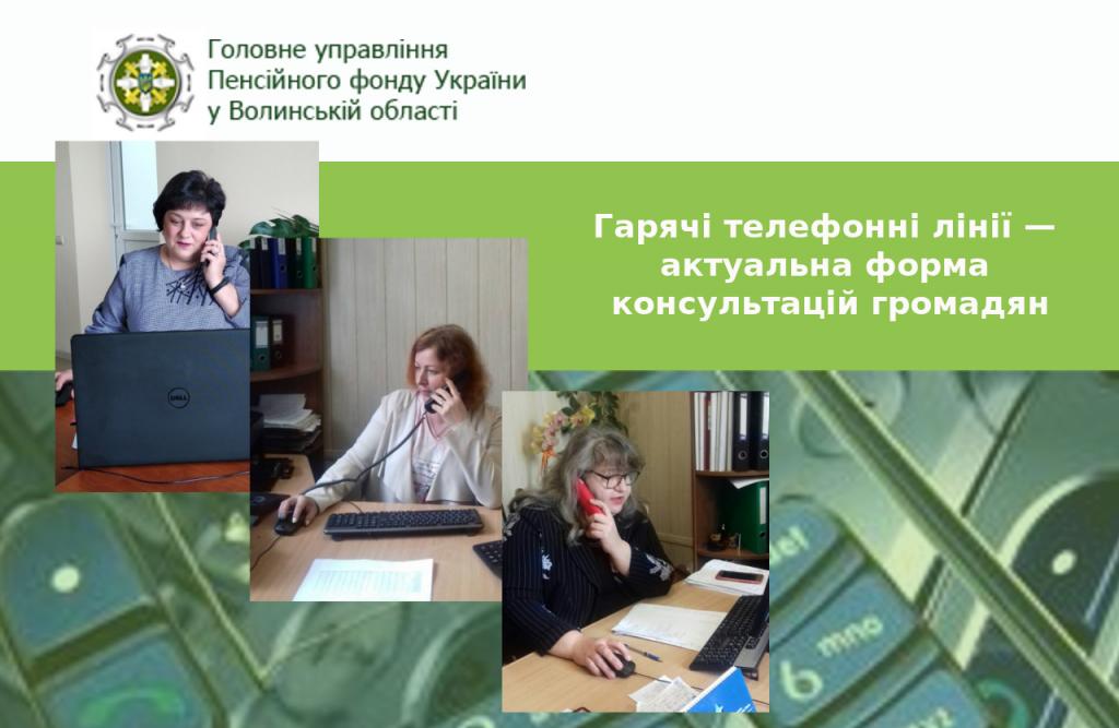garyachi rezultat liniyi 1024x667 - Гарячі телефонні лінії — актуальна форма консультацій громадян