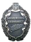 Zasluzhenyj ekonomist - Нагороджені